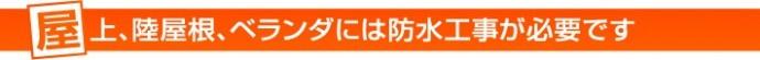 yanekouji-apartment28-jup-columns1