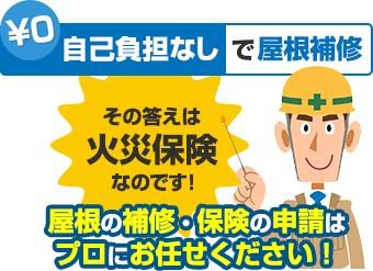yanekouji-hoken2-jup_02-simple