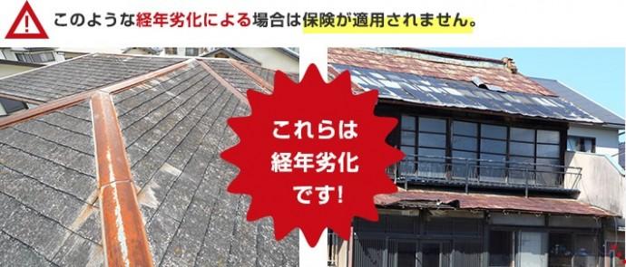 yanekouji-hoken24-jup-columns1