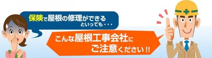 yanekouji-hoken25-jup_02-columns1