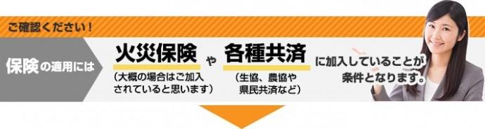yanekouji-hoken3-jup-columns1