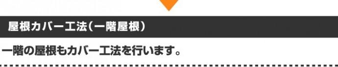 yanekouji-koujou85-jup-columns1