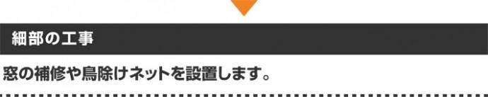 yanekouji-koujou95-jup-02-columns1